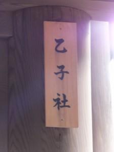(17)六末社の左端、乙子社(熱田神宮)
