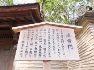 (34)清雪門の説明板(熱田神宮)