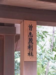 (36)南新宮社の左側にある曽志茂利社(熱田神宮)