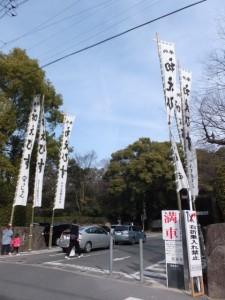正門(南門)前の駐車場付近(熱田神宮)