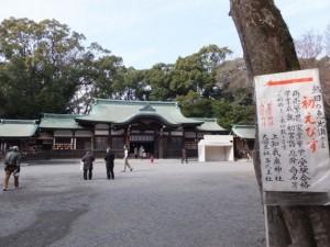 (37)上知我麻神社ほか(熱田神宮)