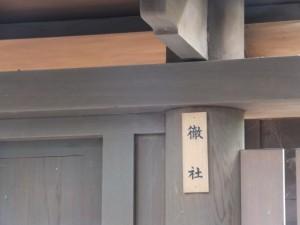 (33)徹社(熱田神宮)