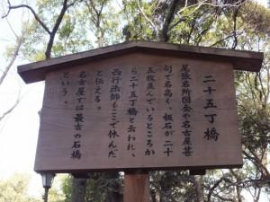 (31)二十五丁橋の説明板(熱田神宮)