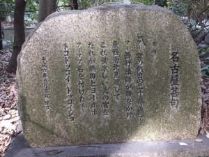 (31)二十五丁橋付近にある名古屋甚句の石碑(熱田神宮)