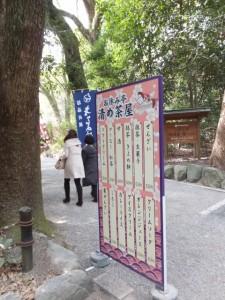 西参道から清め茶屋へ(熱田神宮)