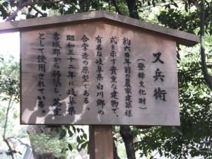(26)又兵衛の説明板(熱田神宮)