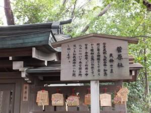 (23)菅原社(熱田神宮)