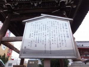 大須観音、華精の鐘(女人梵鐘)の説明板