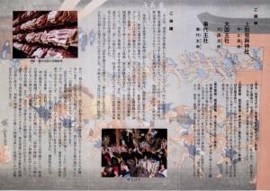 熱田神宮摂社 上知我麻神社の栞