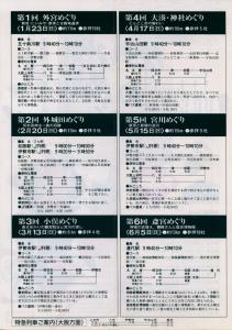 「平成6年 お伊勢さん125社めぐり」の案内