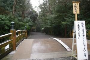 北御門参道の火除橋(昨夜の雪が残る外宮)