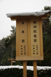 建国記念祭、祈年祭の案内(昨夜の雪が残る外宮)