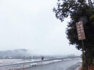 「内城田神社、蓮華寺」の案内板