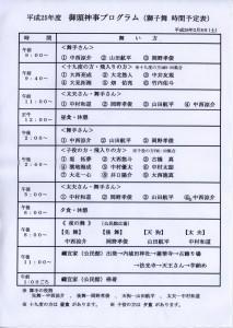 平成25年度御頭神事プログラム(獅子舞 時間予定)-棚橋の御頭神事20140208