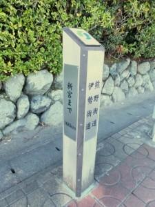 熊野古道伊勢路 起点の道標(新宮まで166km)、北御門