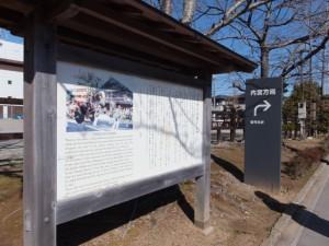 お木曳き行事と山田の説明板(外宮 北御門口付近)