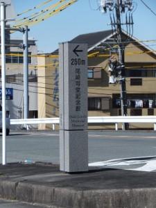 「←250m 尾崎咢堂記念館」の道標