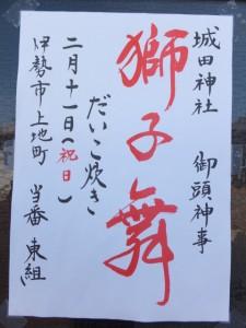 「城田神社 御頭神事 獅子舞」の案内掲示