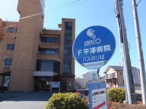 SANCO F平澤病院 バスのりば