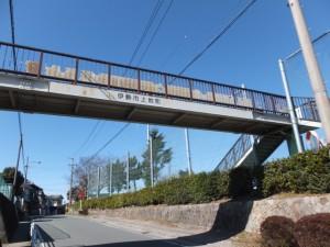 城田小学校へ続く歩道橋