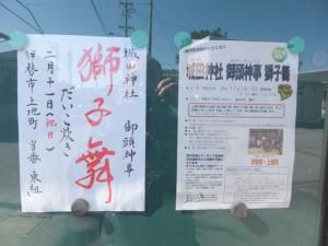 上地町公民館付近の掲示板