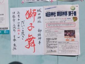 「城田神社の御頭神事 獅子舞」、「宮川流域案内人とともに・・」の案内掲示