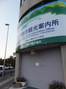伊勢市観光案内所(外宮前)