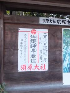 須原大社 御頭神事の案内掲示