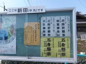 五身懸祭(川添神社)の案内掲示