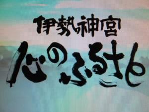 「伊勢神宮 心のふるさと」(三重テレビ)