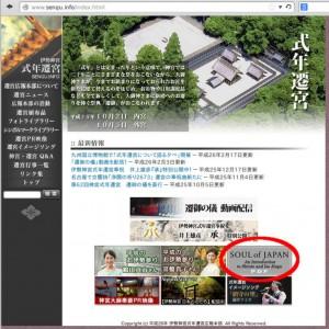 平成26年 伊勢神宮式年遷宮広報本部のホームページ