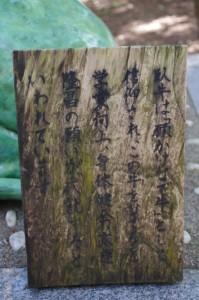 「願かけなで牛」の説明板(田丸神社)