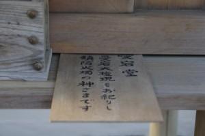 愛宕堂(延命山 永壽寺)
