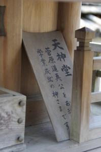 天神堂(延命山 永壽寺)