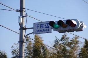 下田辺交差点