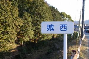 田丸城址付近の「城西」地名標
