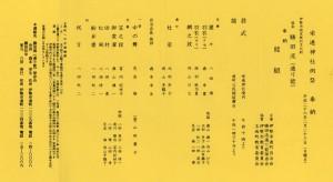 栄通神社例祭 能楽 勝田流(通り能)奉納 能組 2014