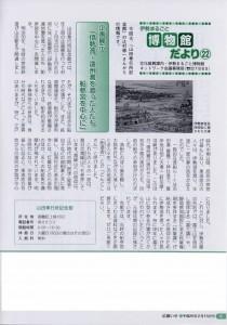 企画展示「伊勢湾・遠州灘を渡った人たち・船参宮を中心に」の案内(広報いせ平成26年2月15日号)