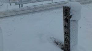 伊勢での大雪、箕曲神社の社標(徒歩での出勤時)