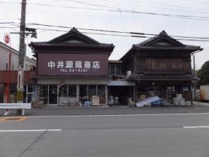 中井源蔵商店(伊勢市浦口)