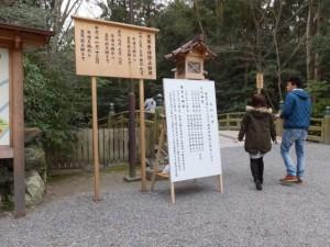 三月参拝停止のお知らせ看板(外宮北御門 火除橋前)