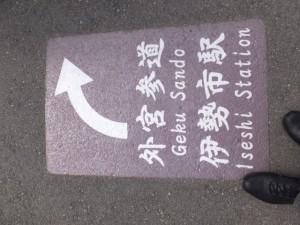 歩道に描かれた道案内(JR参宮線 吹上町踏切付近)
