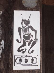 攝取山 善光寺(伊勢市吹上)