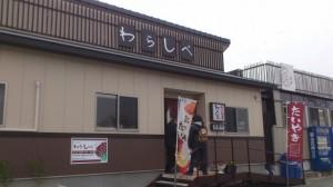 たいやき わらしべ 宮川店(伊勢市中島)