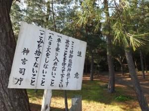 御塩殿神社(二見浦側の門付近)