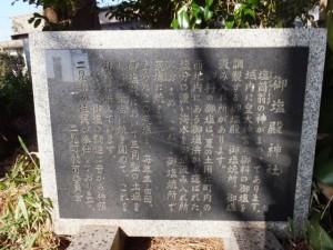 御塩殿神社の説明板(御塩殿神社付近)
