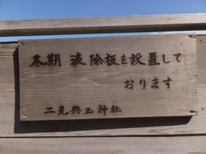 波除板設置の説明板(二見興玉神社)