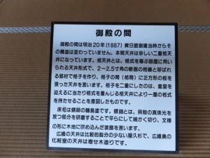 賓日館の「御殿の間」説明板(伊勢市二見町)