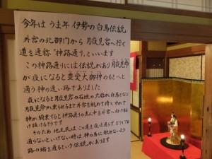 神路通の白馬伝説の再現展示(賓日館)