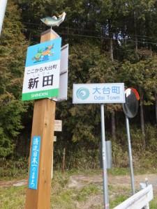 「ここから 大台町 新田」の案内板(野原橋付近)